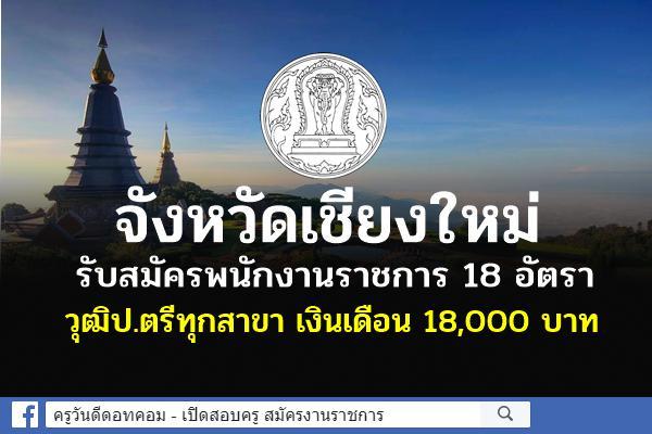 จังหวัดเชียงใหม่ รับสมัครพนักงานราชการ 18 อัตรา วุฒิป.ตรีทุกสาขา เงินเดือน 18,000 บาท สมัคร 13-20 ก.ค.2564