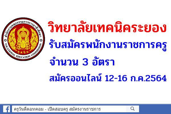 วิทยาลัยเทคนิคระยอง รับสมัครพนักงานราชการครู 3 อัตรา สมัครออนไลน์ 12-16 ก.ค.2564