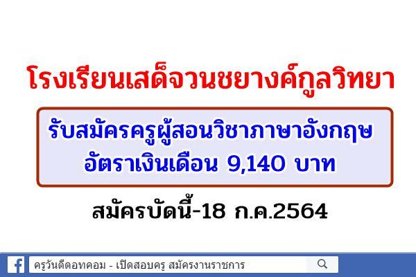 โรงเรียนเสด็จวนชยางค์กูลวิทยา รับสมัครครูผู้สอนวิชาภาษาอังกฤษ สมัครบัดนี้-18 ก.ค.2564