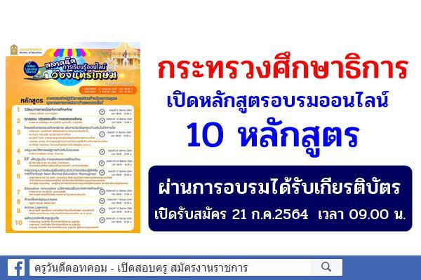 กระทรวงศึกษาธิการ เปิดหลักสูตรอบรมออนไลน์ 10 หลักสูตร ผ่านการอบรมได้รับเกียรติบัตรจากกระทรวงศึกษาธิการ