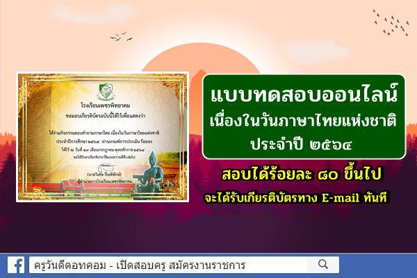 แบบทดสอบออนไลน์ เนื่องในวันภาษาไทยแห่งชาติ ประจำปี 2564 สอบผ่านได้เกียรติบัตรผ่าน E-mail