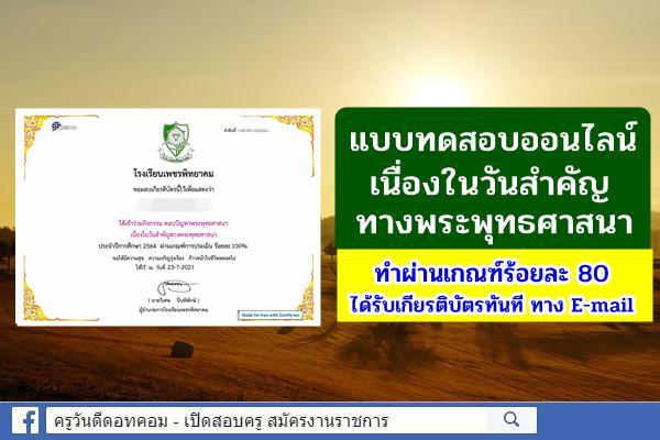 แบบทดสอบออนไลน์ เนื่องในวันสำคัญทางพระพุทธศาสนา สอบผ่านเกณฑ์ร้อยละ 80 ได้รับเกียรติบัตรทาง E-mail
