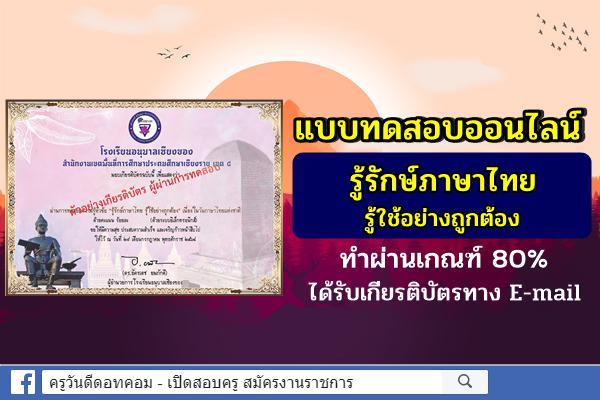 """แบบทดสอบออนไลน์ """"รู้รักษ์ภาษาไทย รู้ใช้อย่างถูกต้อง"""" ทำผ่านเกณฑ์ 80% ได้รับเกียรติบัตรทาง E-mail"""