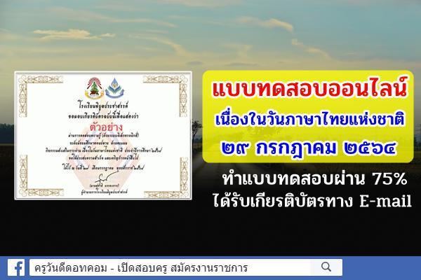 แบบทดสอบออนไลน์ กิจกรรมส่งเสริมการอ่าน เนื่องในวันภาษาไทยแห่งชาติ 4 ระดับ สอบผ่าน 75% รับเกียรติบัตรทันที