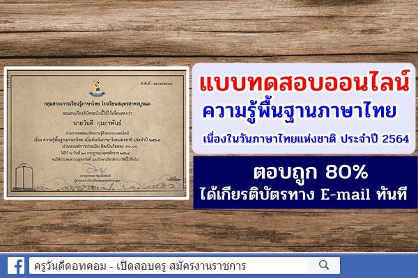 แบบทดสอบออนไลน์ เรื่อง ความรู้พื้นฐานภาษาไทย เนื่องในวันภาษาไทยแห่งชาติ ประจำปี 2564