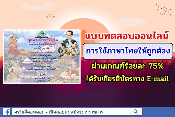 แบบทดสอบออนไลน์ การใช้ภาษาไทยให้ถูกต้อง ผ่านเกณฑ์ร้อยละ 75% ได้รับเกียรติบัตร