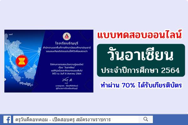 แบบทดสอบออนไลน์ วันอาเซียน ประจำปีการศึกษา 2564 ทำผ่าน 70% ได้รับเกียรติบัตร