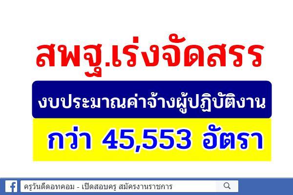 สพฐ.เร่งจัดสรรงบประมาณค่าจ้างผู้ปฏิบัติงาน กว่า 45,553 อัตรา