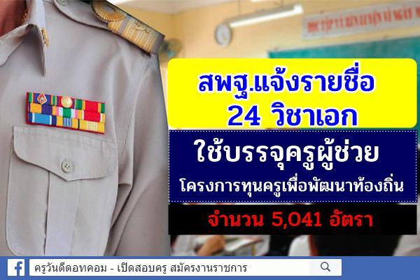 สพฐ.แจ้งรายชื่อ 24 วิชาเอก ใช้บรรจุครูเพื่อพัฒนาท้องถิ่น 5,041 อัตรา