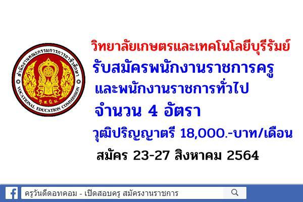 วิทยาลัยเกษตรและเทคโนโลยีบุรีรัมย์ รับสมัครพนักงานราชการ 4 อัตรา สมัคร 23-27 ส.ค.2564