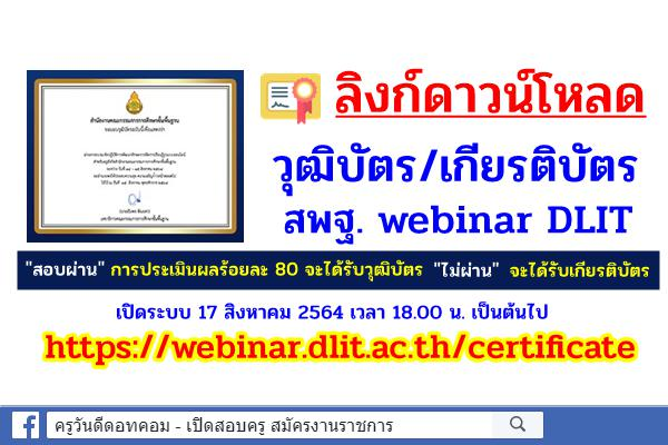 ลิงก์โหลดเกียรติบัตร/วุฒิบัตร สพฐ. webinar DLIT เปิดระบบ 17 ส.ค.64 เวลา 18.00 น. เป็นต้นไป