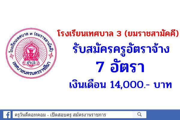 โรงเรียนเทศบาล 3 (ยมราชสามัคคี) รับสมัครครูอัตราจ้าง 7 อัตรา เงินเดือน 14,000.- บาท