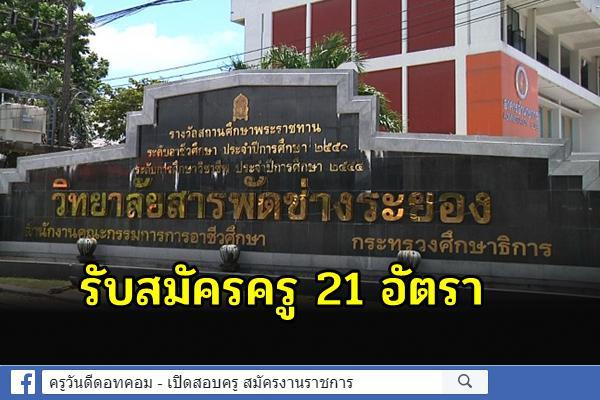 วิทยาลัยสารพัดช่างระยอง ประกาศรับสมัครครูอัตราจ้าง 21 อัตรา สมัคร 20-27 สิงหาคม 2564