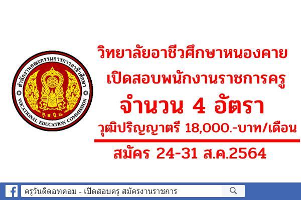 วิทยาลัยอาชีวศึกษาหนองคาย เปิดสอบพนักงานราชการครู 4 อัตรา สมัคร 24-31 ส.ค.2564