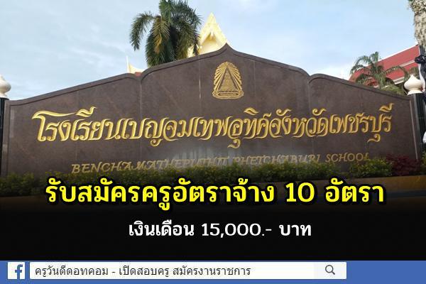โรงเรียนเบญจมเทพอุทิศจังหวัดเพชรบุรี รับสมัครครูอัตราจ้าง 10 อัตรา เงินเดือน 15,000.- บาท