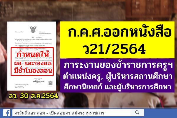 ว21/2564 ภาระงานของข้าราชการครูฯ ตำแหน่งครู ผู้บริหารสถานศึกษา ศึกษานิเทศก์ และผู้บริหารการศึกษา