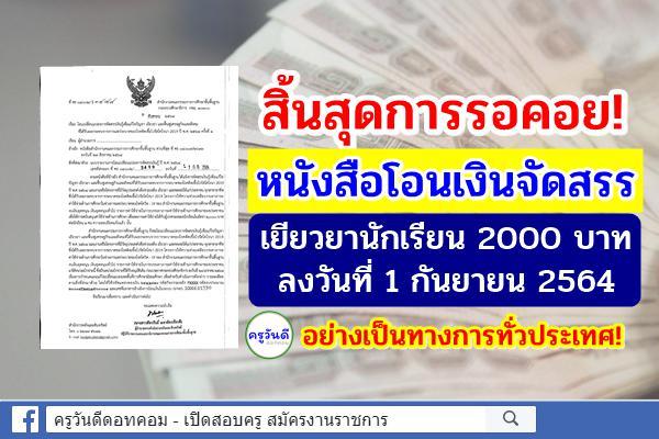 สิ้นสุดการรอคอย! หนังสือโอนเงินจัดสรร เยียวยานักเรียน 2000 บาทต่อคน ลงวันที่ 1 กันยายน 2564 อย่างเป็นทางการ