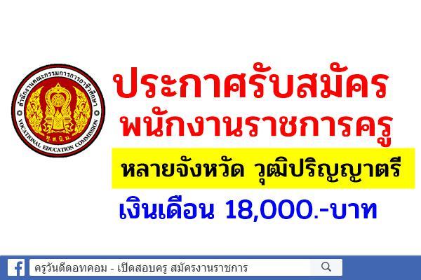 สำนักงานคณะกรรมการการอาชีวศึกษา ประกาศรับสมัครพนักงานราชการครู หลายจังหวัด เงินเดือน 18,000.-บาท