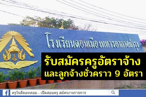 โรงเรียนดอนเมืองทหารอากาศบำรุง รับสมัครครูอัตราจ้าง และลูกจ้างชั่วคราว 9 อัตรา สมัครบัดนี้-20 ก.ย.2564