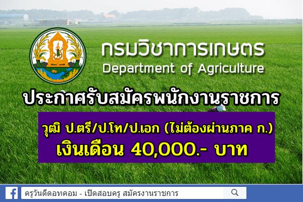 กรมวิชาการเกษตร ประกาศรับสมัครพนักงานราชการ วุฒิ ป.ตรี/ป.โท/ป.เอก เงินเดือน 40,000.- บาท สมัครออนไลน์