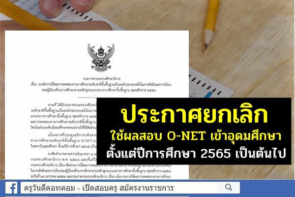 กระทรวงศึกษาธิการ ประกาศยกเลิกใช้ผลสอบ O-NET เข้าอุดมศึกษา ตั้งแต่ปีการศึกษา 2565 เป็นต้นไป