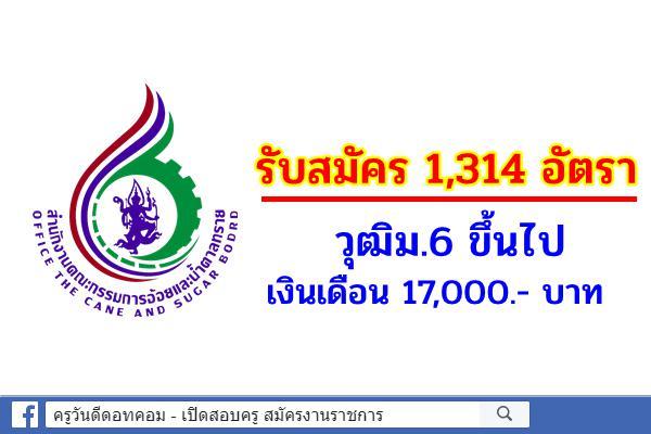 สำนักงานคณะกรรมการอ้อยและน้ำตาลทราย รับสมัครลูกจ้างชั่วคราว1,314 อัตรา วุฒิม.6 ขึ้นไป เงินเดือน 17,000.- บาท