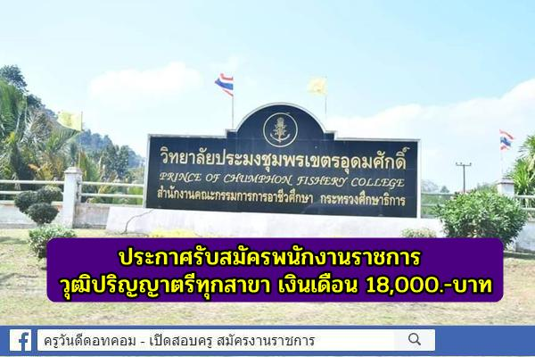 วิทยาลัยประมงชุมพรเขตรอุดมศักดิ์ ประกาศรับสมัครพนักงานราชการ วุฒิปริญญาตรีทุกสาขา เงินเดือน 18,000.- บาท