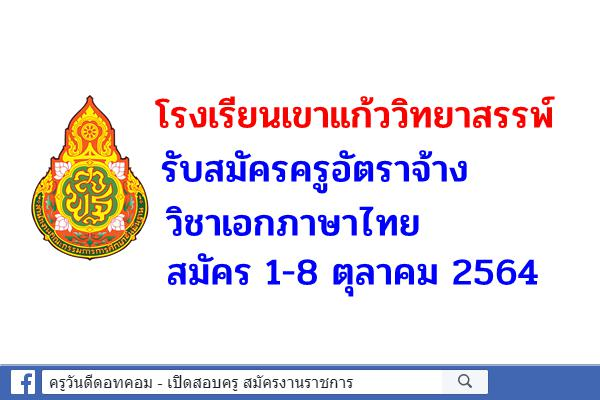 โรงเรียนเขาแก้ววิทยาสรรพ์ จังหวัดเลย รับสมัครครูอัตราจ้าง วิชาเอกภาษาไทย สมัคร 1-8 ตุลาคม 2564