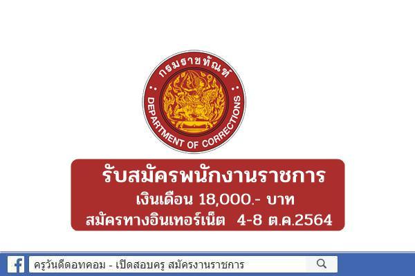 กรมราชทัณฑ์ รับสมัครพนักงานราชการ เงินเดือน 18,000.- บาท 4-8 ต.ค.2564