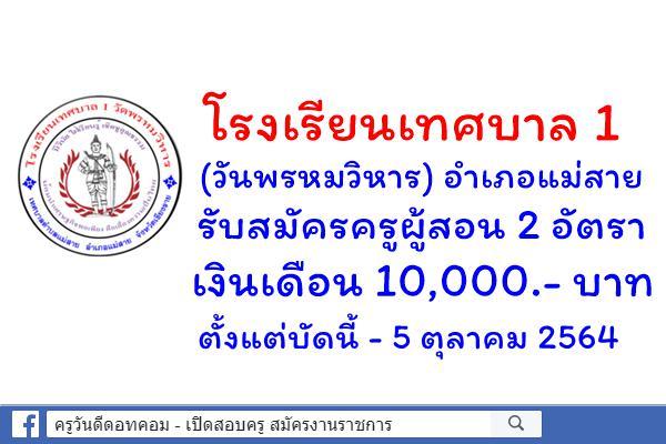 โรงเรียนเทศบาล 1 (วันพรหมวิหาร) รับสมัครครูผู้สอน 2 อัตรา เงินเดือน 10,000.- บาท สมัครบัดนี้-5 ต.ค.2564