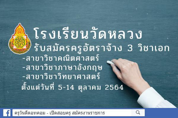 โรงเรียนวัดหลวง รับสมัครครูอัตราจ้าง 3 วิชาเอก สมัคร 5-14 ตุลาคม 2564