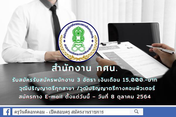 สำนักงาน กศน. รับสมัครรับสมัครพนักงานจ้างเหมาบริการ 3 อัตรา ตั้งแต่วันนี้ – วันที่ 8 ตุลาคม 2564