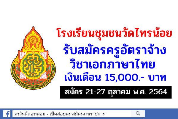 โรงเรียนชุมชนวัดไทรน้อย จ.นนทบุรี รับสมัครครูอัตราจ้าง วิชาเอกภาษาไทย สมัคร 21-27 ตุลาคม พ.ศ. 2564