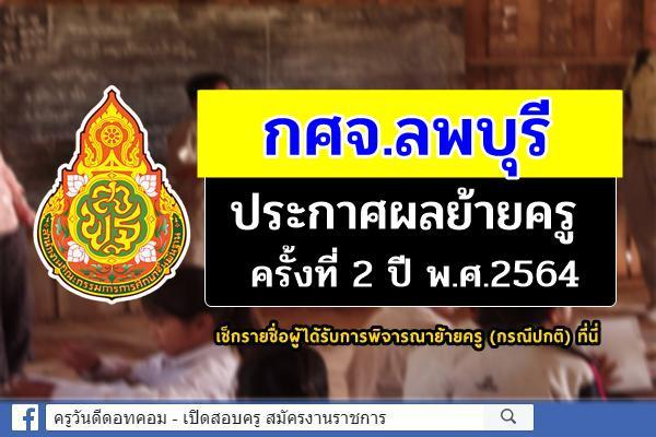 กศจ.ลพบุรี ประกาศผลย้ายครู ครั้งที่ 2 ปี พ.ศ.2564 - ผลย้ายครู 2564 ลพบุรี รอบที่ 2/2564