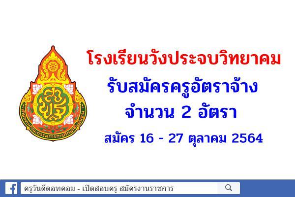 โรงเรียนวังประจบวิทยาคม รับสมัครครูอัตราจ้าง 2 อัตรา - สมัคร 16 - 27 ตุลาคม 2564