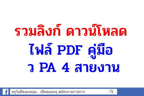 รวมลิงก์ ดาวน์โหลดไฟล์ PDF คู่มือ ว PA 4 สายงาน