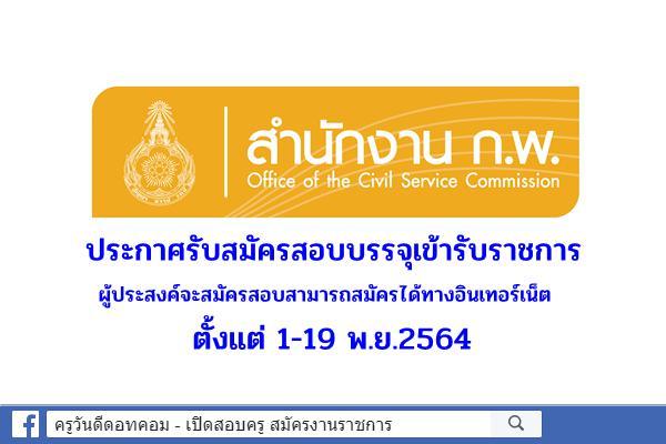 สำนักงาน ก.พ. รับสมัครสอบบรรจุเข้ารับราชการ ตั้งแต่ 1-19 พ.ย.2564