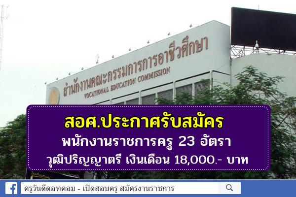 สำนักงานคณะกรรมการการอาชีวศึกษา ประกาศรับสมัครนักงานราชการครู 23 อัตรา วุฒิปริญญาตรี เงินเดือน 18,000.- บาท