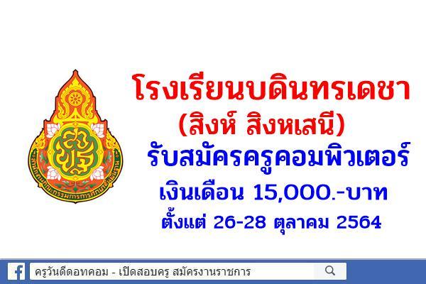 โรงเรียนบดินทรเดชา (สิงห์ สิงหเสนี) รับสมัครครูคอมพิวเตอร์ เงินเดือน 15,000.-บาท ตั้งแต่ 26-28 ตุลาคม 2564