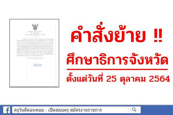 ย้าย!! ศึกษาธิการจังหวัด ตั้งแต่วันที่ 25 ตุลาคม 2564