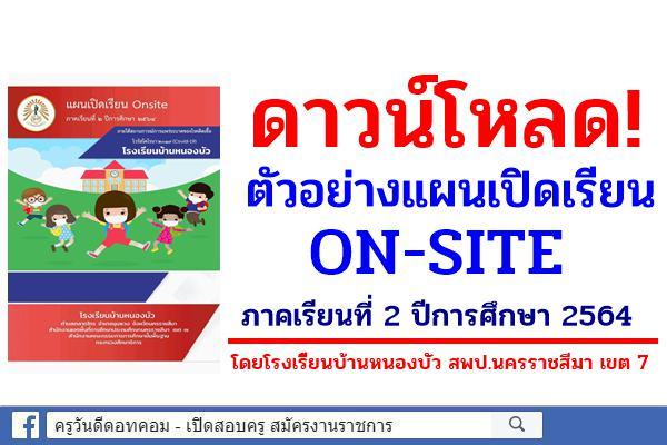 ดาวน์โหลด! ตัวอย่างแผนเปิดเรียน ON-SITE ภาคเรียนที่ 2 ปีการศึกษา 2564 โดยโรงเรียนบ้านหนองบัว สพป.โคราช เขต 7