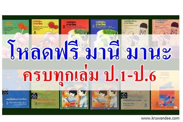 มาแล้ว!! หนังสือเรียนภาษาไทย มานีมานะ อยากได้โหลดที่นี่เลยครับ.