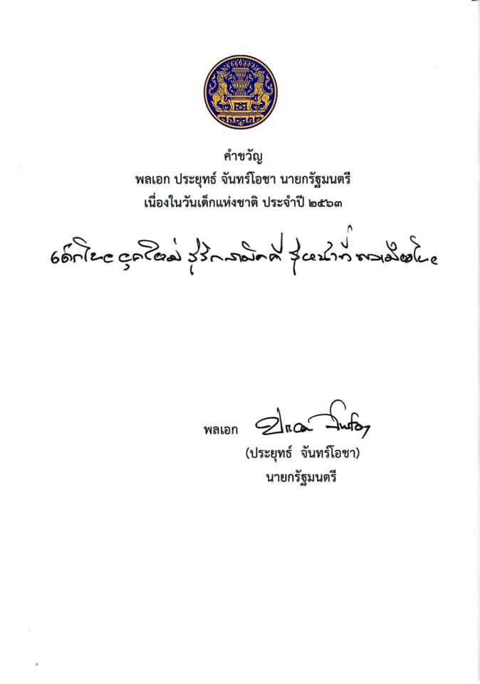 """คำขวัญวันเด็กแห่งชาติ ประจำปี 2563 """"เด็กไทยยุคใหม่ รู้รักสามัคคี รู้หน้าที่พลเมืองไทย"""" 1576227291"""