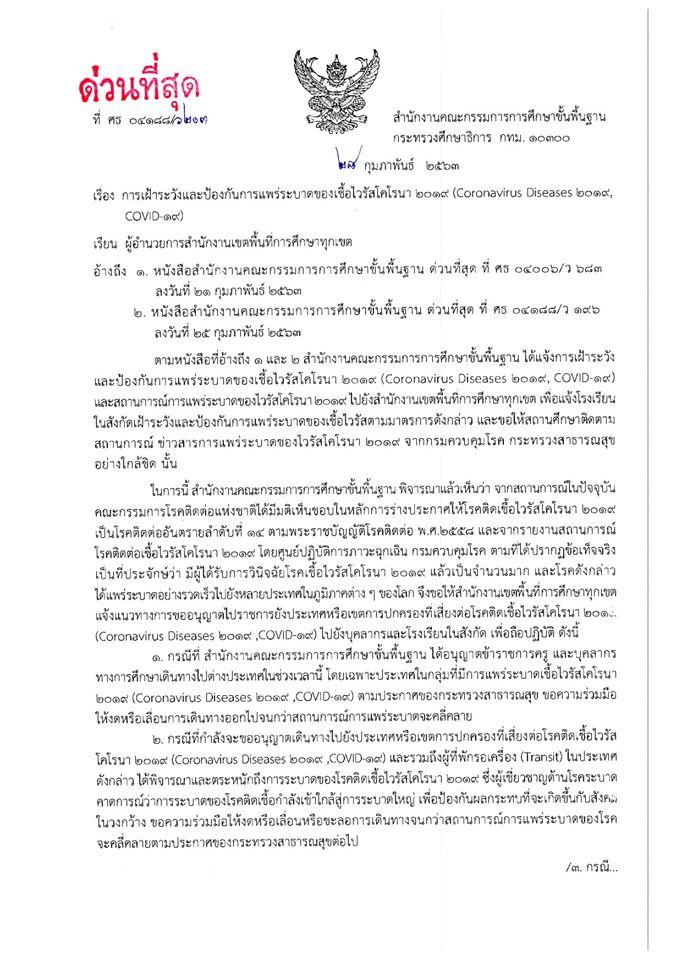 สพฐ.มีหนังสือสั่งการ กรณีโรงเรียนจัดสอบปลายภาคเสร็จแล้ว ให้ประกาศปิดภาคเรียน 1582967091