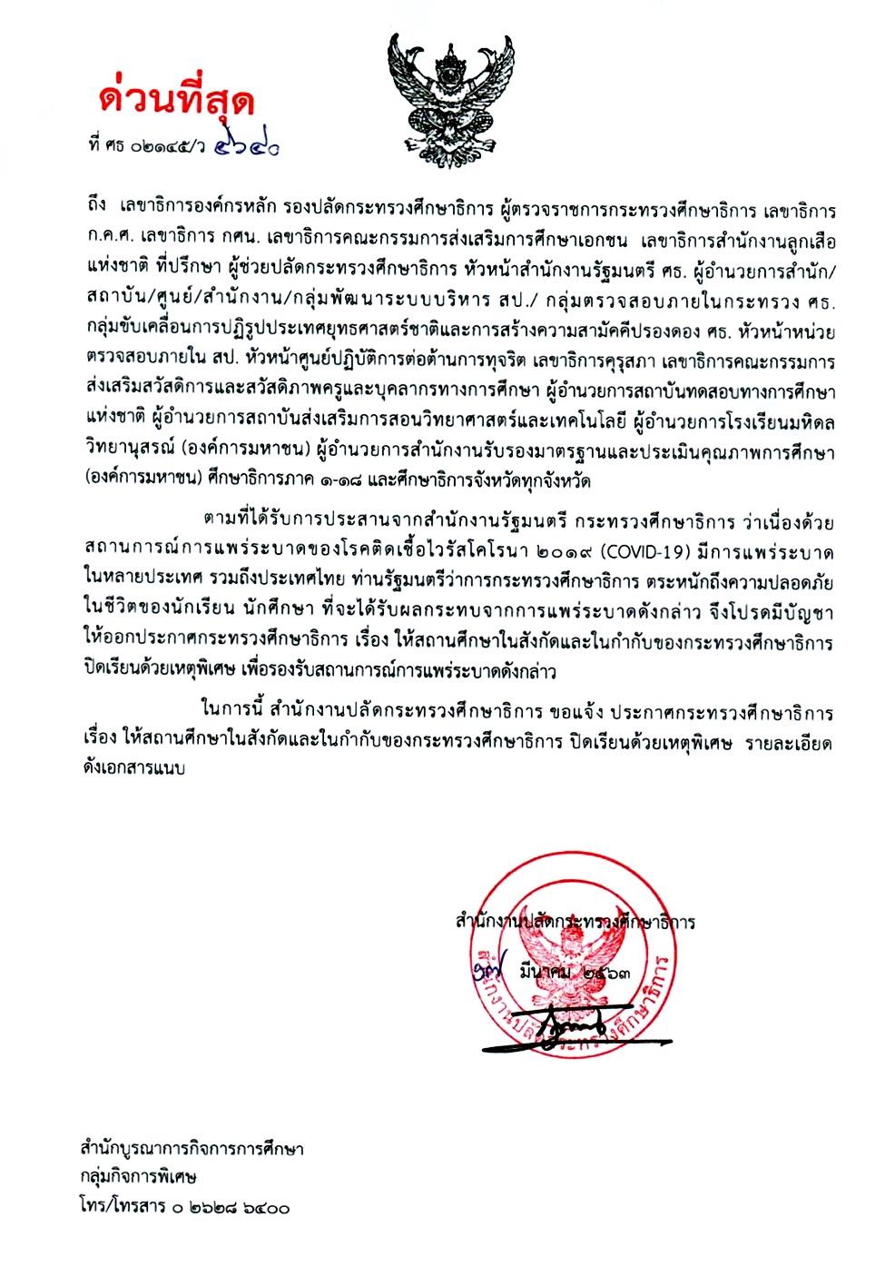 หนังสือ! ฉบับลงนาม รมว.ศธ. สั่งปิดโรงเรียนทั่วประเทศ ตั้งแต่วันพรุ่งนี้(18มี.ค.)เป็นต้นไป 1584444584