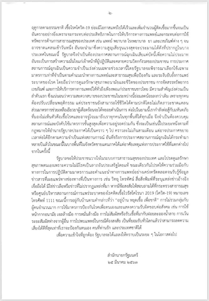 ประกาศสถานการณ์ฉุกเฉิน ในทุกเขตท้องที่ทั่วราชอาณาจักร (ฉบับเต็ม) 1585127783
