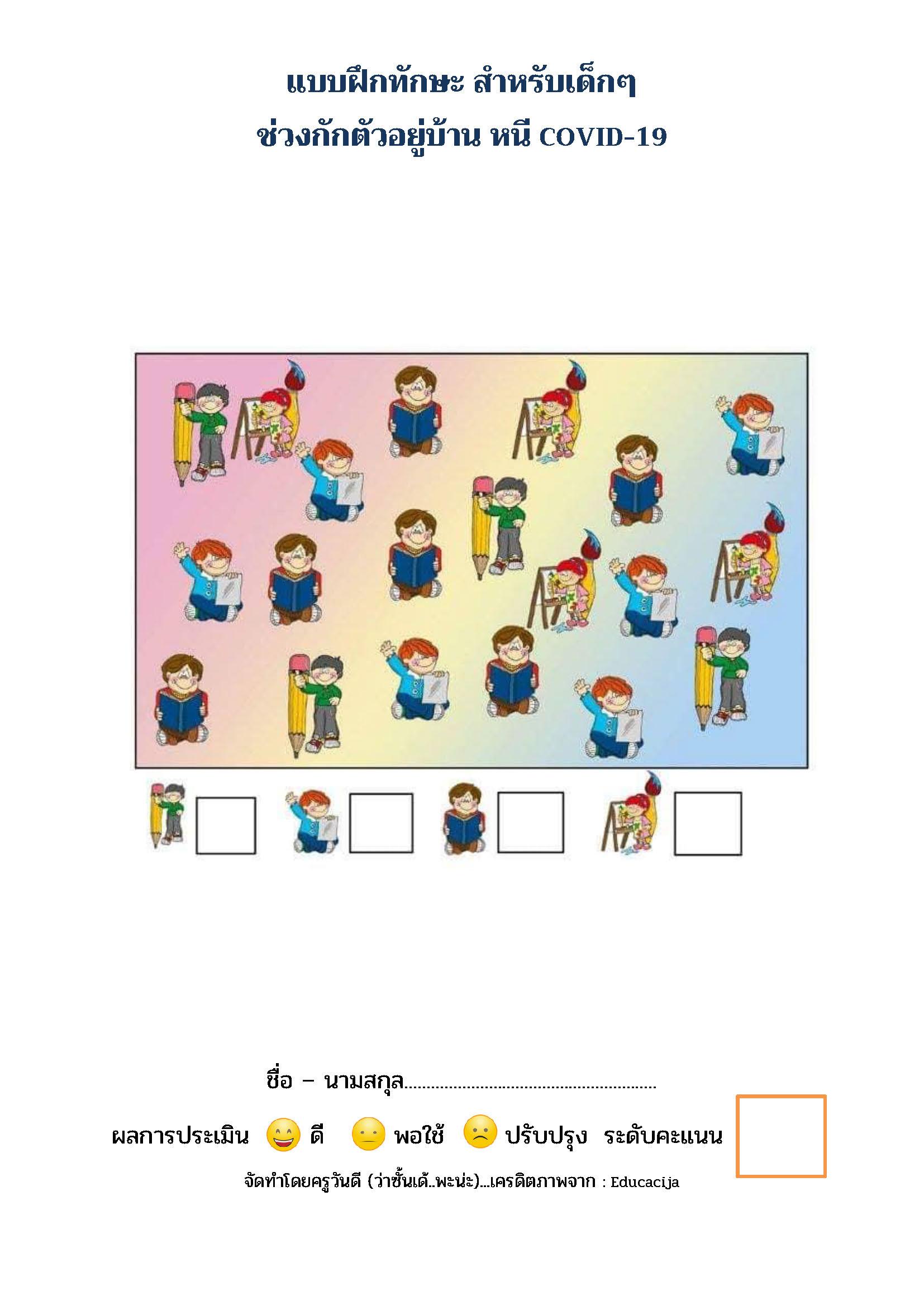 แจกแบบฝึกทักษะ สำหรับเด็กๆ การนับเลขและสมาชิก (ช่วงกักตัวอยู่บ้าน หนี COVID-19) 1585369956