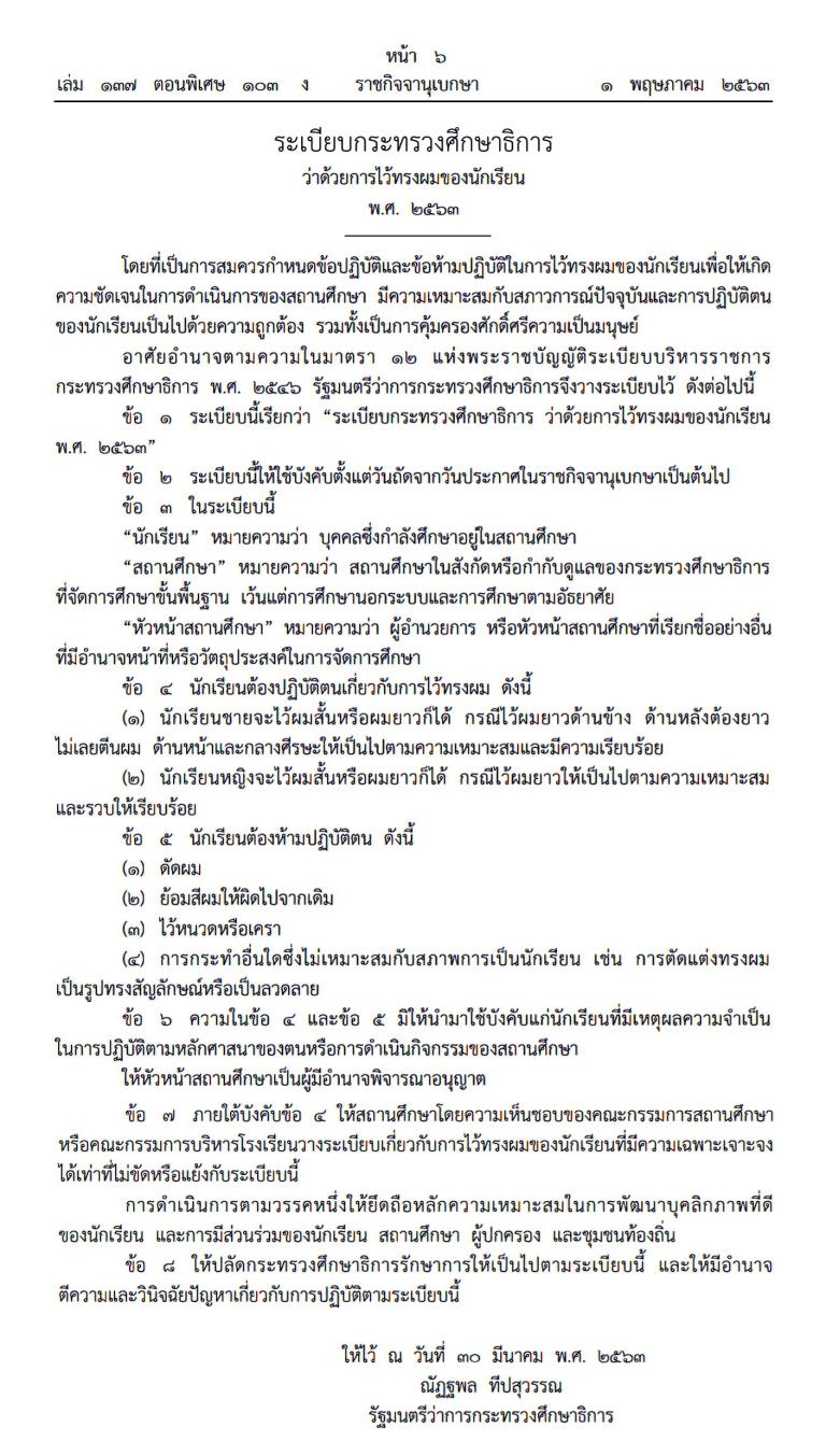 ราชกิจจานุเบกษา เผยแพร่ระเบียบกระทรวงศึกษาธิการ ว่าด้วยการไว้ทรงผมของนักเรียน พ.ศ.2563 1588386761