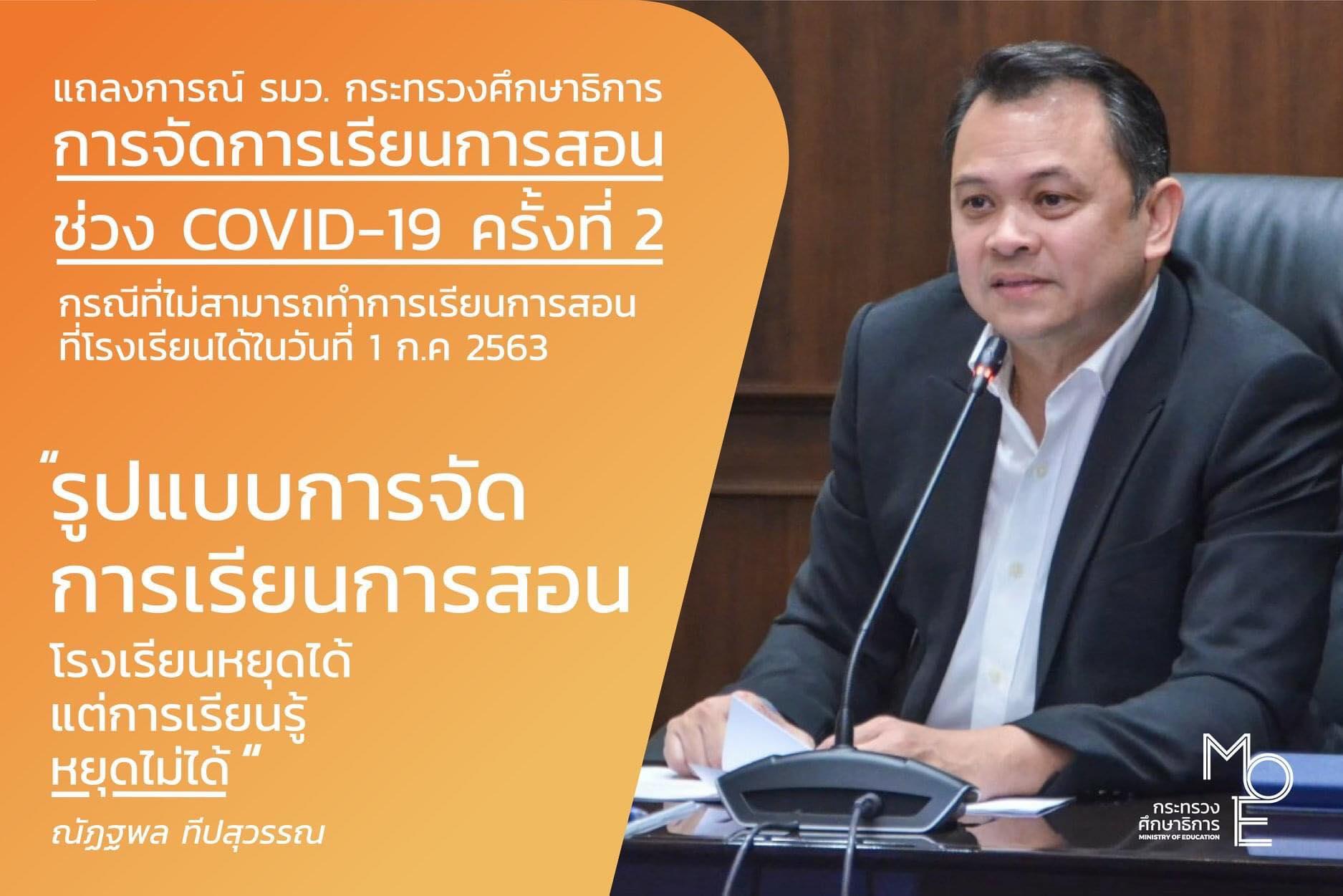 แถลงการณ์ รัฐมนตรีว่าการกระทรวงศึกษาธิการ การจัดการเรียนการสอนช่วง COVID-19 ครั้งที่ 2 1588426457
