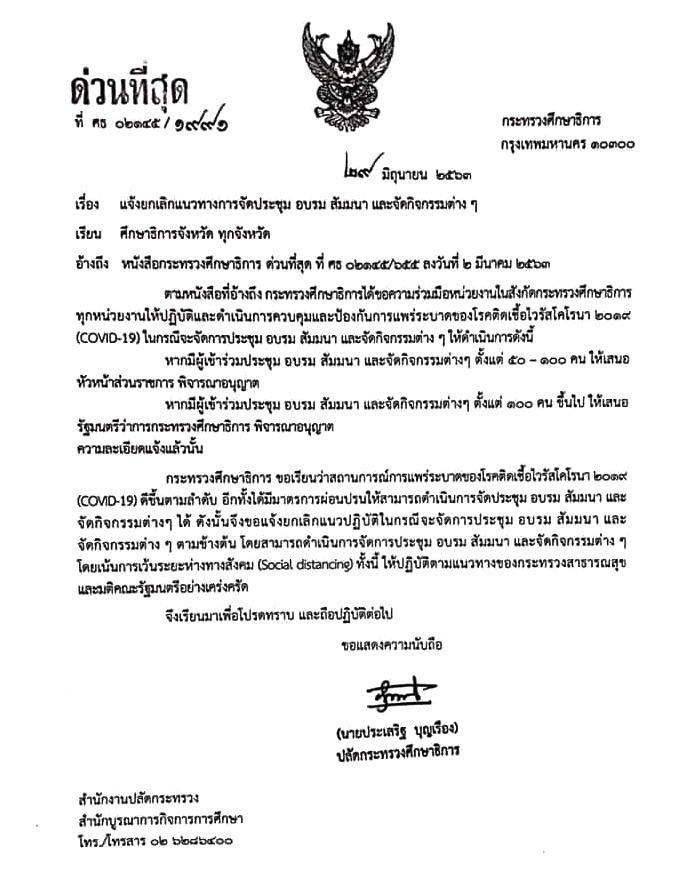 ศธ.แจ้งยกเลิกแนวทางการจัดประชุม อบรม สัมมนา และจัดกิจกรรมต่างๆ ที่จำกัดจำนวนคน 1593690134